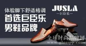 资讯生活体验脚下舒适格调 首选巨臣乐男鞋品牌